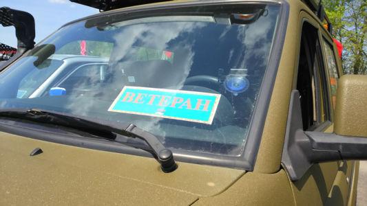 В машине ветеран