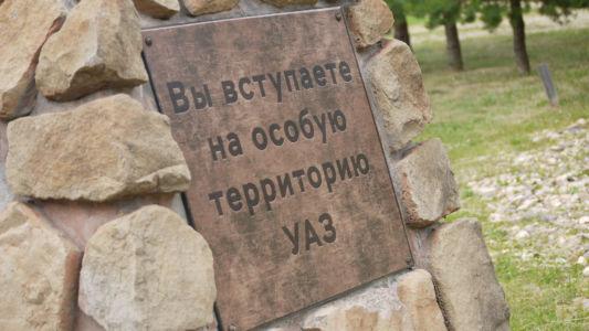 Kubok Shnorkelya Uaz 0000