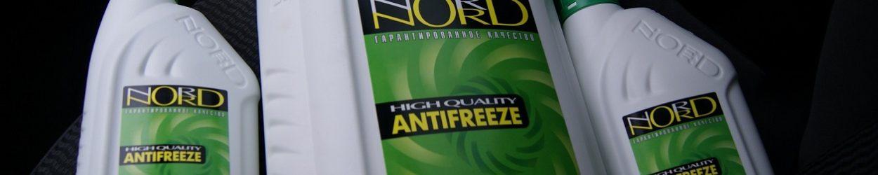антифриз Норд