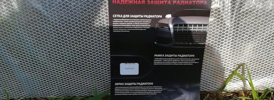 сетка радиатора