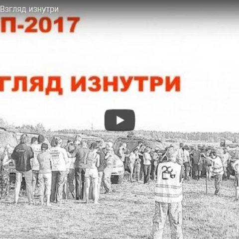ДРП 2017