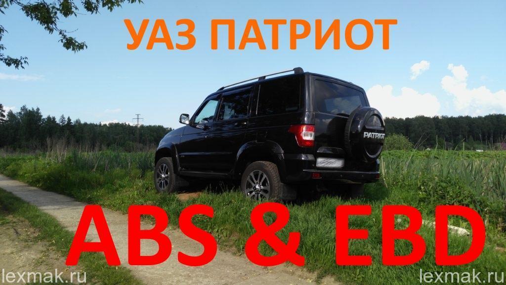 уаз патриот ABS EBD