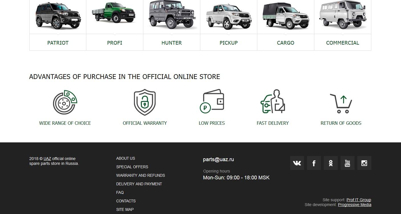 скриншот магазина уаз