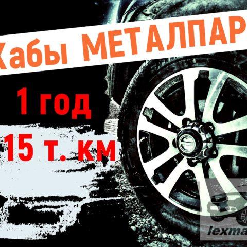 ХАБЫ Metalpart